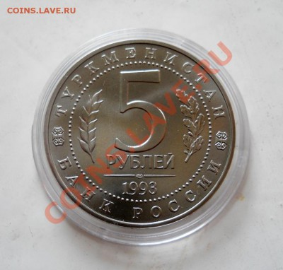 ____ 5 рублей 1993 МЕРВ АЦ в капсуле до 27.09_22:30____ - DSCN1954...