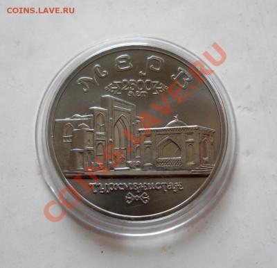 ____ 5 рублей 1993 МЕРВ АЦ в капсуле до 27.09_22:30____ - DSCN1953...
