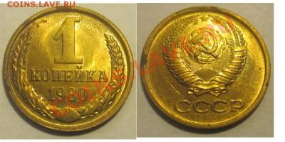 1 копейка 1930+48(Ф100)+61  до 27.09 22-00 Мск - 0216102 - 1 копейка 1980