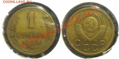 1 копейка 1930+48(Ф100)+61  до 27.09 22-00 Мск - 0210001 - 1 копейка 1948