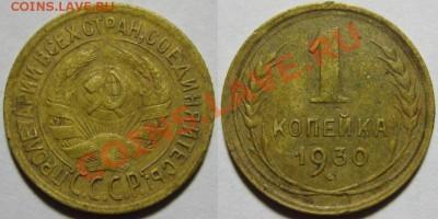 1 копейка 1930+48(Ф100)+61  до 27.09 22-00 Мск - 1 копейка 1930
