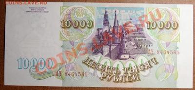 10 000 1993 без мод. XF-aUNC до 30.09 22.00 мск - 10 000 1993 рев