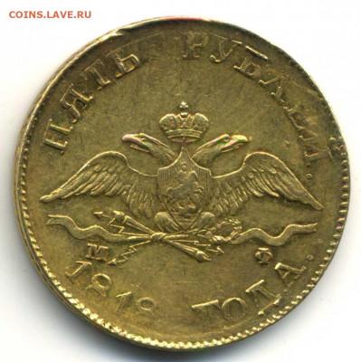 5 рублей 1818 СПБ-МФ - 5 рублей 1818(1)