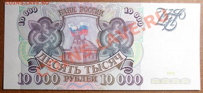 10 000 1993 без мод. XF-aUNC до 30.09 22.00 мск - 10 000 1993 ав