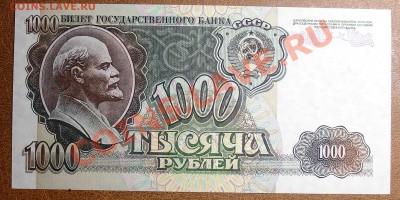 1000  1992 UNC до 30.09  22.00 мск - 1000 1992 ав