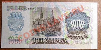 1000  1992 UNC до 30.09  22.00 мск - 1000 1992 рев