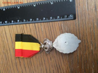 Медаль Бельгия - IMG_2747.JPG