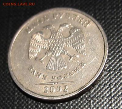5 рублей 2002 года ммд - IMG_1214.JPG
