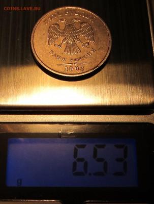 5 рублей 2002 года ммд - IMG_1215.JPG