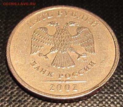 5 рублей 2002 года ммд - IMG_1216.JPG