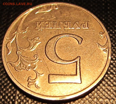5 рублей 2002 года ммд - IMG_1218.JPG