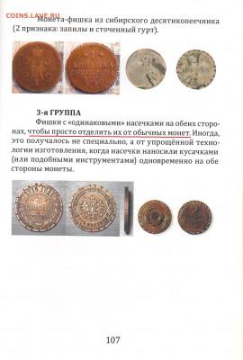 Кто и для чего делали насечки на монетах? - 001