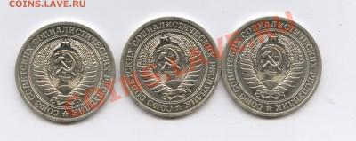 1 рубль 1967,1968,1969 года.До 27 .09. 2011г.До 22-01 по МСК - Изображение 2039
