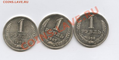1 рубль 1967,1968,1969 года.До 27 .09. 2011г.До 22-01 по МСК - Изображение 2038