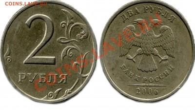 2 рубля 2006 года шт. 1.3 ? - 2руб2006 завиток