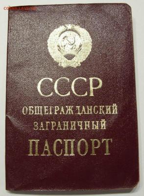 Антиквариат, жетоны, боны, аксессуары и прочее. - SDC19940
