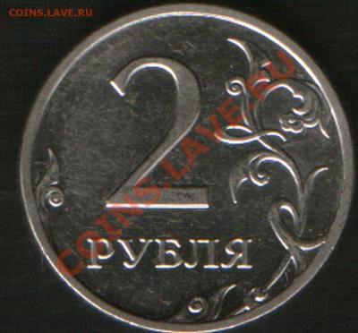 2 руб. 2009г ММД. Сталь.шт.2.31.В. - HWScan00772