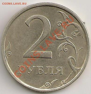 2 рубля 2006 года шт. 1.3 ? - сканирование0010