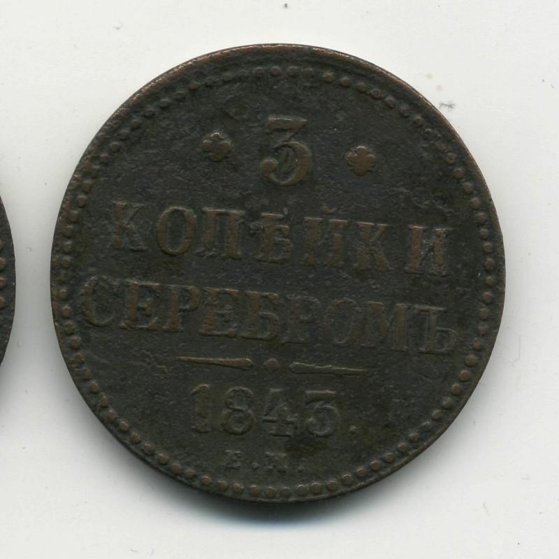 помогите соценкой монет до 1917 года - 3,2,1_cr