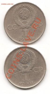 1 рубль 30 лет Победы шт А,Б до 30.09 22.00 - Изображение 035