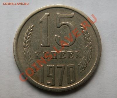 15 копеек 1970 года до 30.09.11 в 22.00 по мск - РЕВЕРС_15к_1970