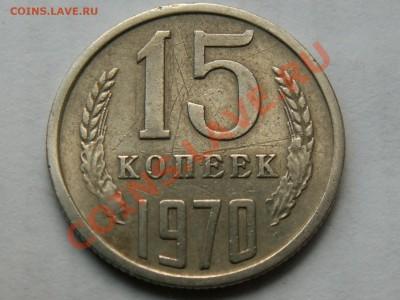 15 копеек 1970 года до 30.09.11 в 22.00 по мск - РЕВЕРС_15к_1970_ПОД_УГЛОМ