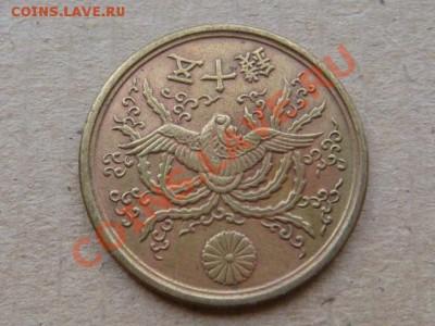 Япония 50 сен 1946 полный раскол. - DSC04691.JPG
