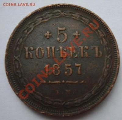 5 КОП. 1857 г.ЕМ до 27.09. 22-00 мск - Реверс.JPG