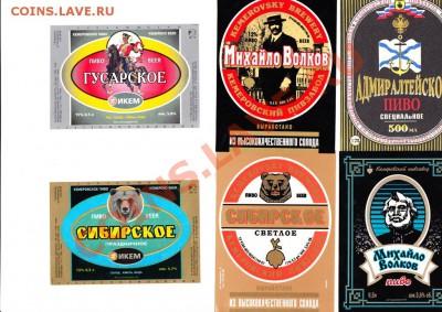 Этикетки от пива и виноводочных изд. типографского качества - 2