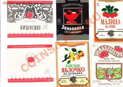 Этикетки от пива и виноводочных изд. типографского качества - 3