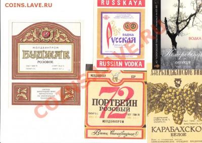 Этикетки от пива и виноводочных изд. типографского качества - 4