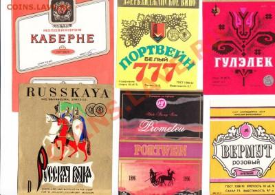 Этикетки от пива и виноводочных изд. типографского качества - 5