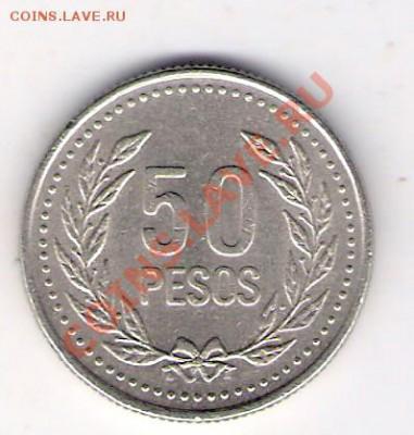 КОЛУМБИЯ 50 песо 2003, до 30.09.11 22-00мск. - сканирование0356