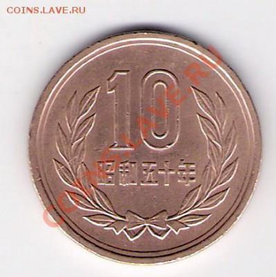 ЯПОНИЯ 10 йен, до 30.09.11 22-00мск. - сканирование0360