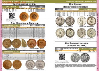Каталог монет России 1682-1917, CoinsMoscow, фикс - s-catalog-imperial-spets