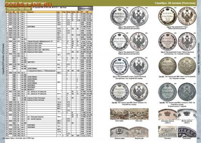Каталог монет России 1682-1917, CoinsMoscow, фикс - s-catalog-imperial-silver