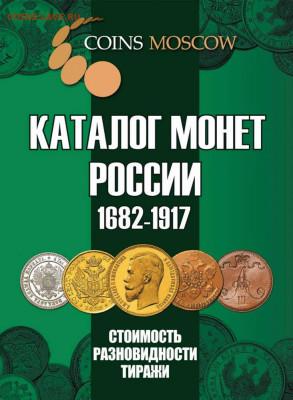 Каталог монет России 1682-1917, CoinsMoscow, фикс - g-catalog-Russia