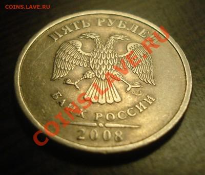 5 рублей 2008спмд 3.1 25.09.2011 23.30 мск - DSC07174