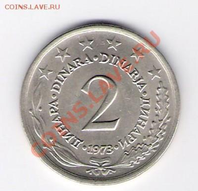 ЮГОСЛАВИЯ 2 динара 1973, до 30.09.11 22-00мск. - сканирование0382