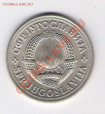 ЮГОСЛАВИЯ 2 динара 1973, до 30.09.11 22-00мск. - сканирование0383