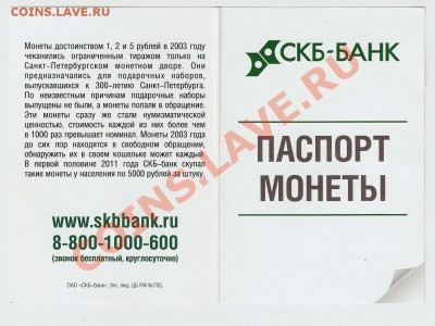 1 рубль 2003г оценка - скб паспорт 1