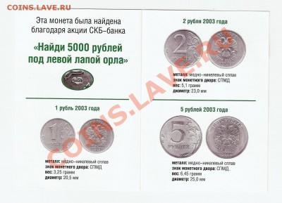 1 рубль 2003г оценка - скб паспорт 2