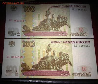 100 рублей серии УЧ,УН,УЛ,УК - IMG_20201116_234010