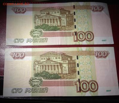 100 рублей серии УЧ,УН,УЛ,УК - IMG_20201116_234032