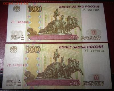 100 рублей серии УЧ,УН,УЛ,УК - IMG_20201116_234144