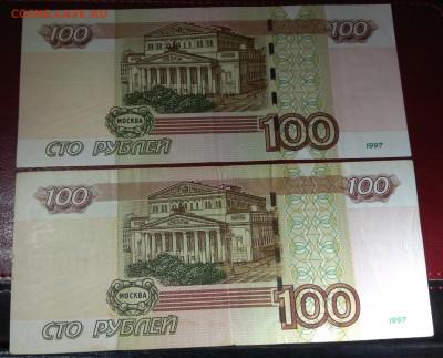 100 рублей серии УЧ,УН,УЛ,УК - IMG_20201116_234213