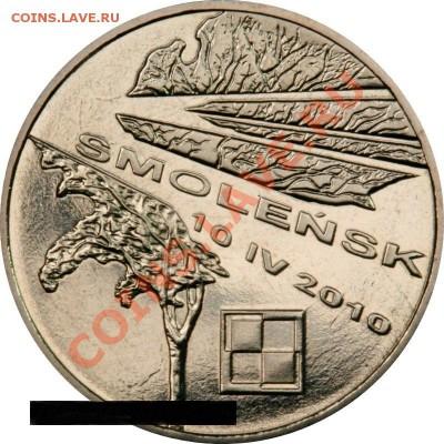 Монеты, посвящённые трагическим событиям - get_image.php