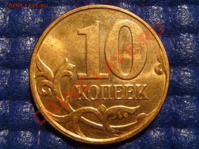 10 коп 2008 м выкрошка БОЛЬШАЯ ГРИВА до 21-00 30.09 - DSC09490.JPG