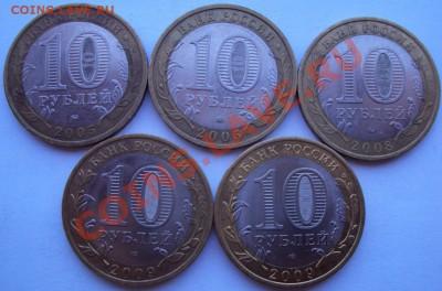 10 рублей (Юб.) 5 шт. до 28.09.2011 до 23.00 (Мск) - 1.1.JPG