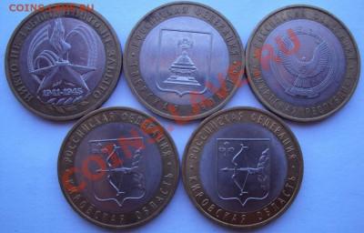 10 рублей (Юб.) 5 шт. до 28.09.2011 до 23.00 (Мск) - 1.JPG